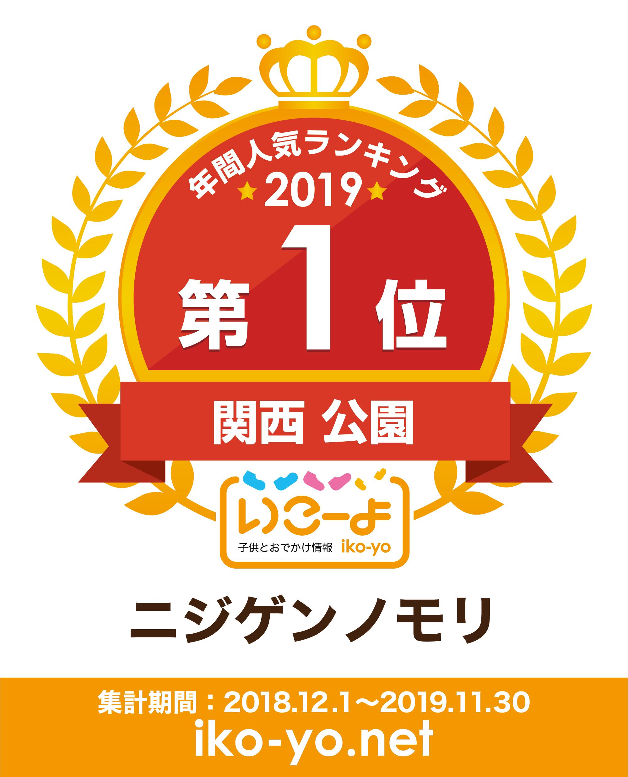 年間人気ランキング2019 第1位 関西 公園